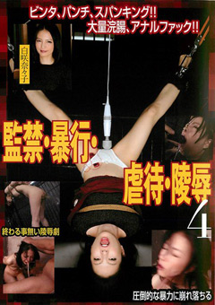 【白咲奈々子 動画】監禁・暴行・虐待・陵辱4-白咲奈々子-SM