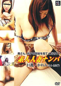 【かれん動画】素人人妻ナンパ-巨乳おっぱい・かれんさん(42才)-熟女