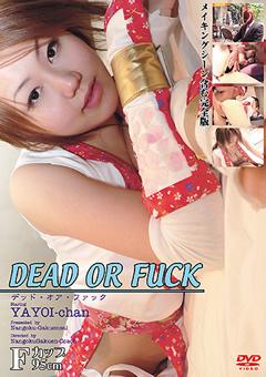 【やよい動画】DEAD-OR-FUCK-コスプレ