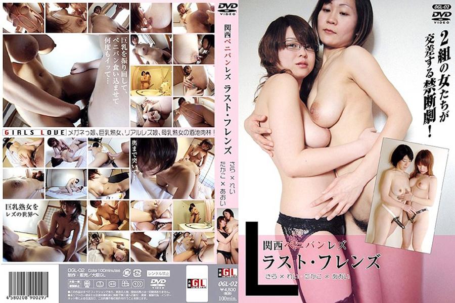 関西ペニバンレズ ラスト・フレンズ2