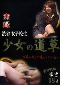 実録 渋谷女子校生 少女の道草8