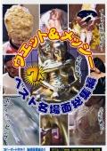 ウエット&メッシー 7人 ベスト名場面総集編1