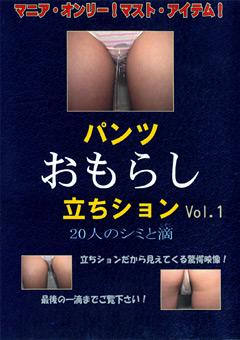 パンツ おもらし 立ちション Vol.1