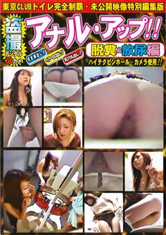 トイレ☆アナル・アップ 脱糞&放尿3