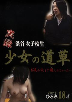 【少女の道草2 デカパイひろみ】実録-渋谷JK-少女の道草2-女子校生