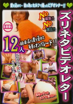 【ズリネタビデオレター投稿動画】ズリネタビデオレター5-オナニー