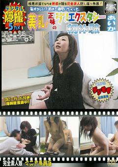 【あいか動画】完全素人娘-美乳!ラブエクスタシー初身体験-あいか-盗撮