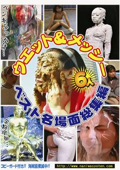 ウエット&メッシー6人 ベスト名場面総集編2