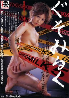 ぐそみるく Disc.5