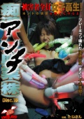 アンチ痴漢バス興業(株) Disc.16