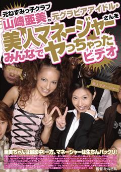 元ねずみっ子クラブ 山崎亜美の元グラビアアイドル・美人マネージャーさんをみんなでヤっちゃったビデオ