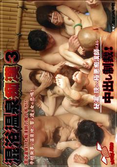 混浴温泉痴漢3