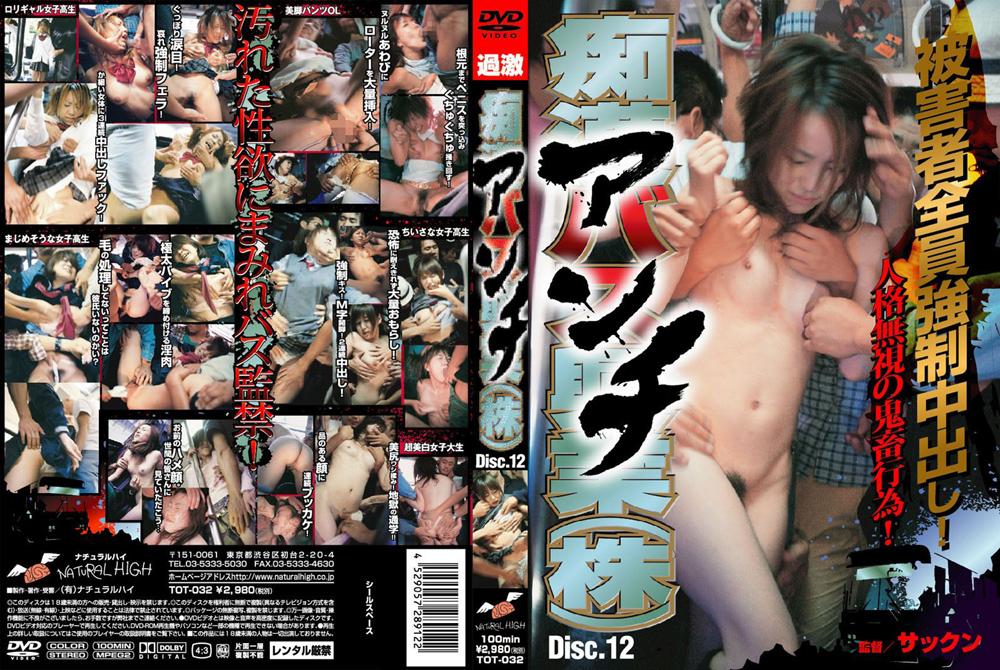 アンチ痴漢バス興業(株) Disc.12