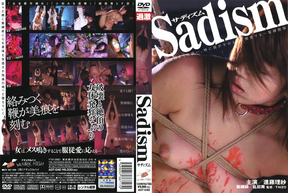 Sadism サディズム
