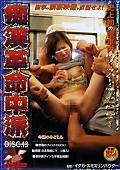 痴漢革命中派 DISC.13