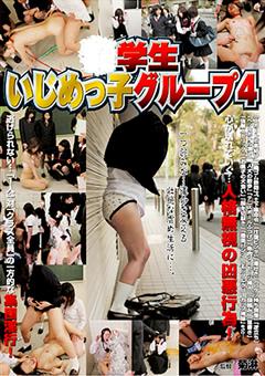 ○学生いじめっ子グループ4