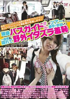 【企画動画】現役バスガイドのツアーに勝手に参加して野外羞恥