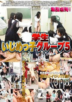 ○学生いじめっ子グループ5
