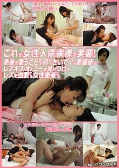 これが女性入院病棟の実態!患者の言うことなら何でもきいてくれる看護師にレズキス