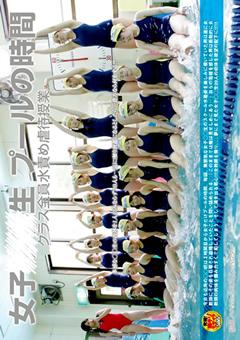 女子○○生 プールの時間クラス全員水責め虐待授業
