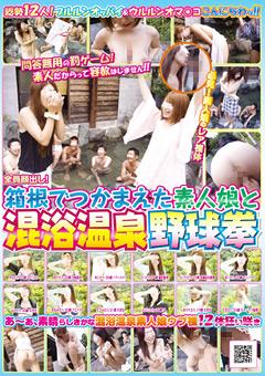 箱根でつかまえた素人娘と混浴温泉野球拳