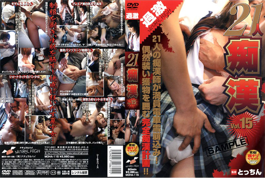 21人痴漢 Vol.15