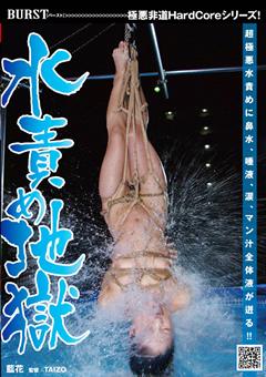 【藍花動画】水責め地獄-SM
