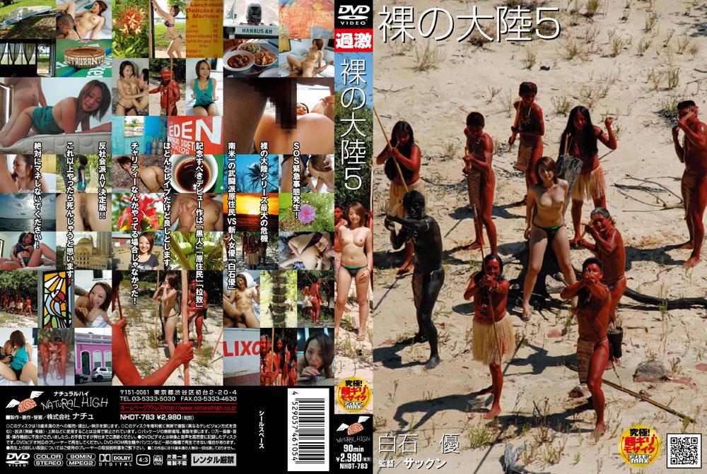裸の大陸5