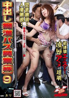 中出し痴漢バス興業(株)9