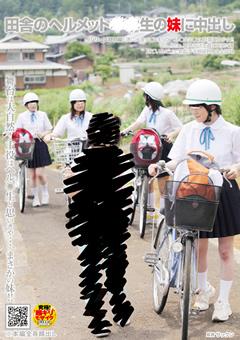 田舎のヘルメット○○生の妹に中出し