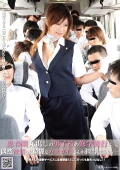 思春期丸出しの男子校の修学旅行に偶然欲情した綺麗なバスガイドさんが担当になったら…