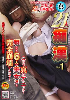 真・21人痴漢 Vol.1