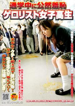 通学中に公然羞恥 ゲロリスト女子校生