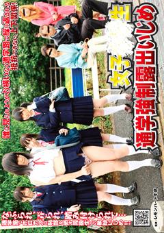 女子○○生通学強制露出いじめ(凌辱系動画)