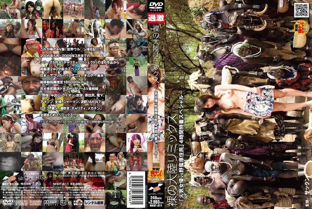 裸の大陸 リミックス 「人気女優VS野蛮原住民」