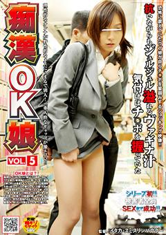 痴漢OK娘 VOL.5