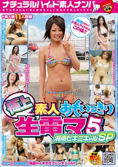 極上素人おもいっきり生電マ5 湘南ビキニギャルSP