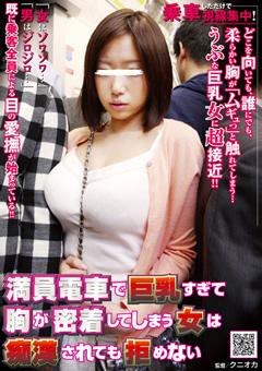 満員電車で巨乳すぎて胸が密着してしまう女は痴漢されても拒めない