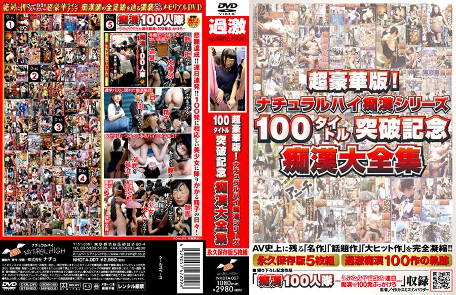 痴漢シリーズ100タイトル突破記念痴漢大全集