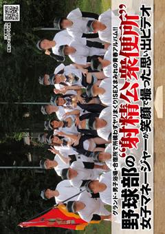"""【野球 女子マネージャー セクハラ動画】野球部の""""射精公衆便所""""女子マネージャー"""