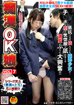 痴漢OK娘 VOL.7