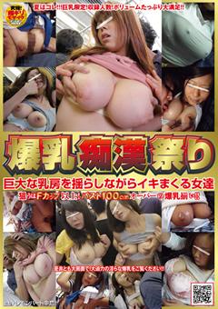 爆乳痴漢祭り 巨大な乳房を揺らしながらイキまくる女達
