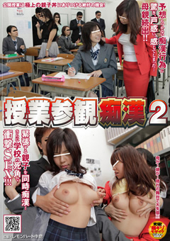 授業参観痴漢2