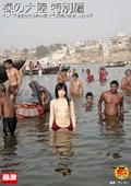 裸の大陸 特別編 インドで路上生活者とセックス