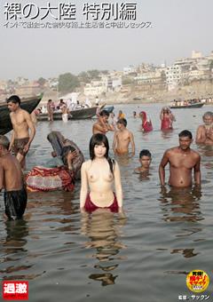 【裸の大陸 動画】裸の大陸-特別編-インドで路上生活者とSEXのダウンロードページへ