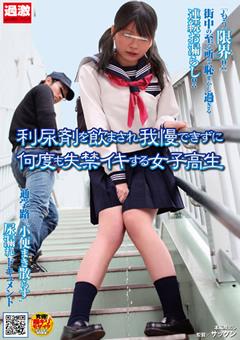 利尿剤を飲まされ我慢できずに何度も失禁イキする女子校生