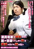 満員電車で胸が密着してしまう女 巨乳女子校生限定編