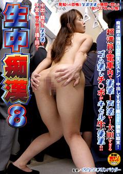 生中痴漢8
