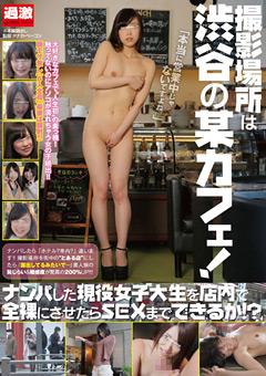 ファッションチェックと騙し現役女子大生を全裸にしてSEX撮影。泣きそうな顔で精液をぶっかけられる【素人エロ動画】