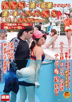 ワザとプール内に落し物をして取りに来たプール監視員の女の尻をまさぐる客がいる件